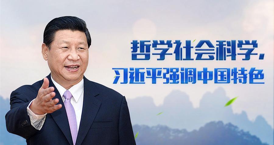 哲学社会科学,习近平强调中国特色
