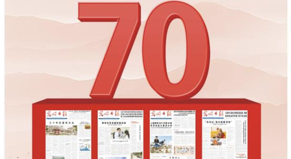 习近平致光明日报创刊70周年的贺信