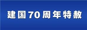 建國70周年特赦