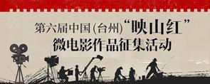 映山红微电影