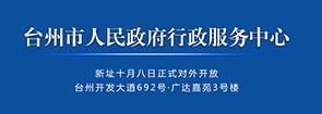 台州市行政服务中心