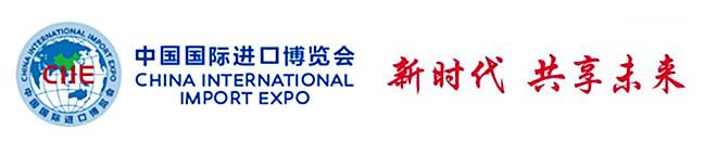 中國國際進口博覽會2