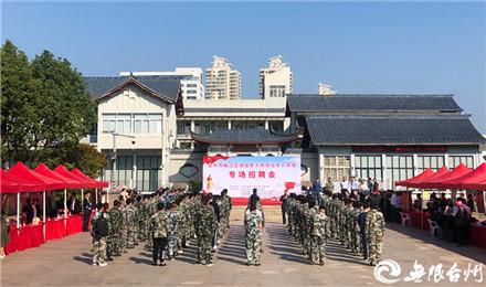 40余家企業、300多個崗位...這場跟退役軍人有關的招聘會在椒江舉行