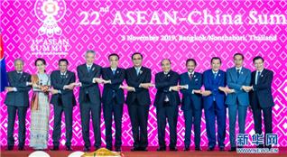 李克強出席第22次中國-東盟領導人會議
