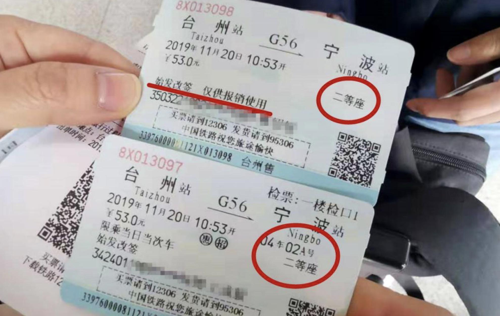 臺州站電子客票實施首日:購票、進站有何不同?報銷憑證長啥樣?