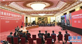 习近平同俄罗斯总统普京视频连线 共同见证中俄东线天然气管道投产通气仪式