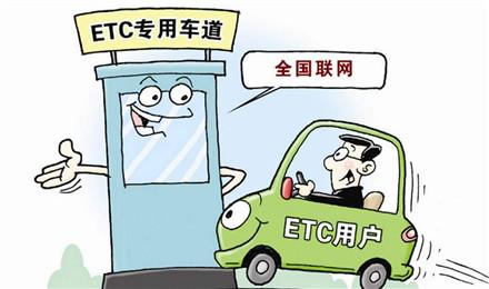 我市133万辆车办了ETC!你办了吗?