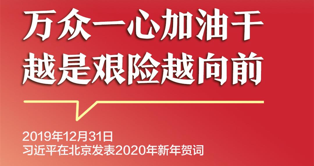 """2020年新年賀詞,習近平和大家談""""心"""""""