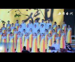 臺州市《和合》合唱專場音樂會舉辦
