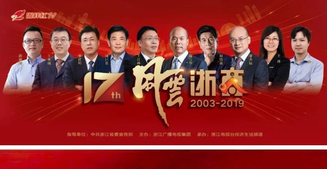"""浙江经济界""""奥斯卡""""揭晓:台州这位企业家当选风云浙商"""