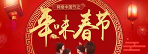 網絡中國節元宵