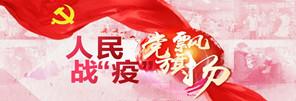 """人民战""""疫""""党旗飘扬"""