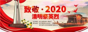 致敬·2020 清明祭英烈