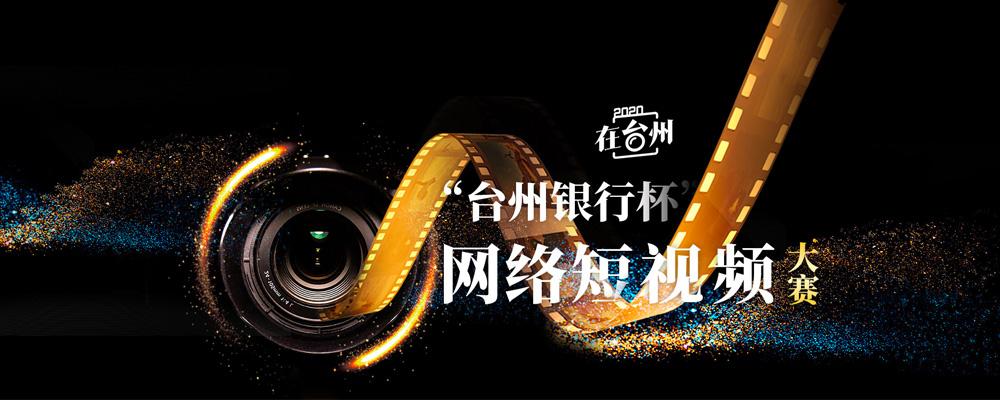 網絡短視頻大賽