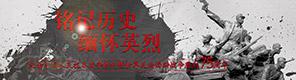 抗戰勝利75周年