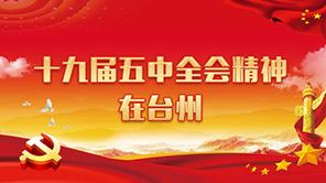 十九屆五中全會精神在臺州