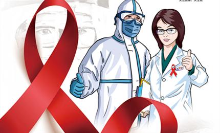 2020年预防艾滋病最新核心信息