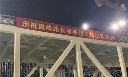 """快訊丨杭紹臺鐵路""""噸位""""最大天橋在臺州溫嶺整體吊裝成功"""