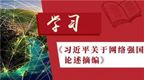 学习《习近平关于网络强国论述摘编》