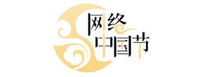 网络中国节清明
