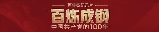 百炼成钢 中国共产党的100年