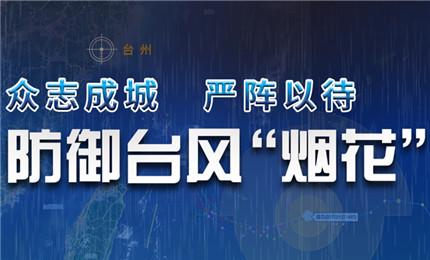 """滾動丨臺風""""煙花""""距離溫嶺東南方向約700公里,為何它""""越走越北""""?"""