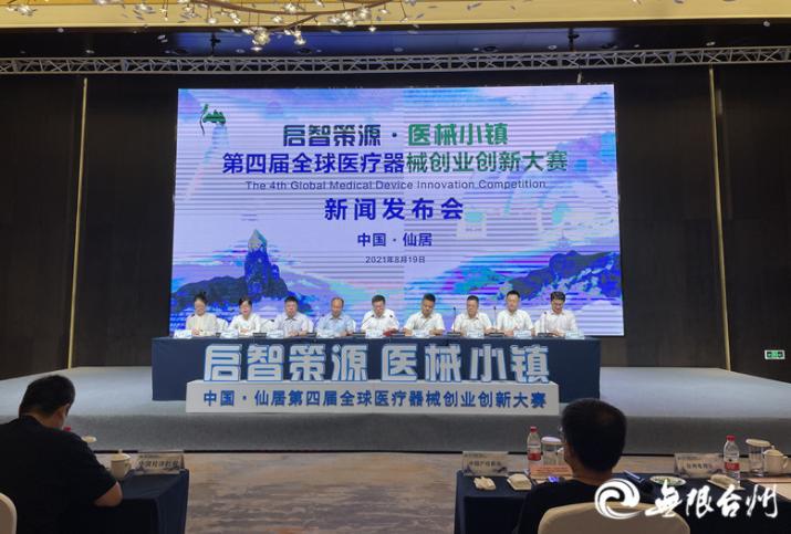 中國·仙居第四屆全球醫療器械創業創新大賽啟動