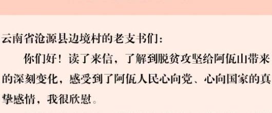 習近平回信勉勵云南省滄源縣邊境村的老支書們