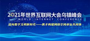 2021世界互联网大会