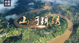时政微视频 山河锦绣