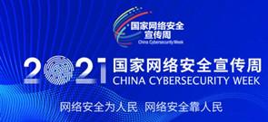2021网络安全周