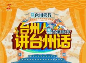 《台州人讲台州话》 2020年1月18日