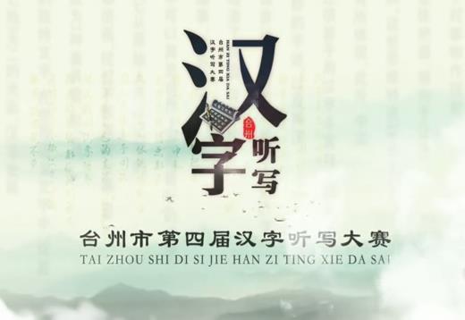 台州市第四届汉字听写大赛(小学组总决赛)
